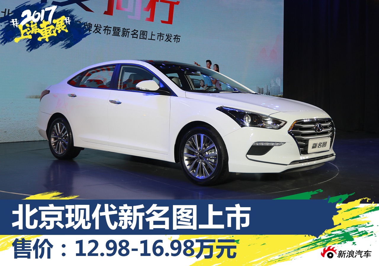 北京现代新名图正式上市 售12.98万起
