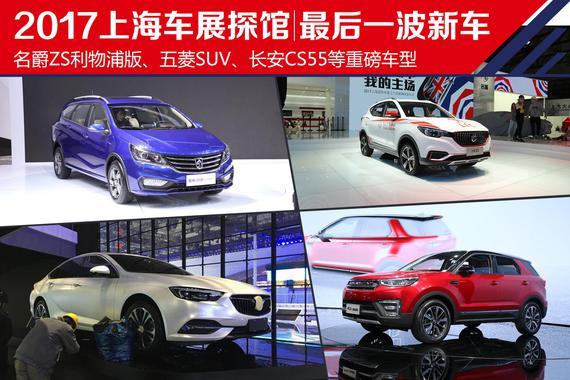 2017上海车展探馆:最后一波重磅新车