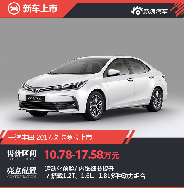 2017上海车展:2017款卡罗拉正式上市