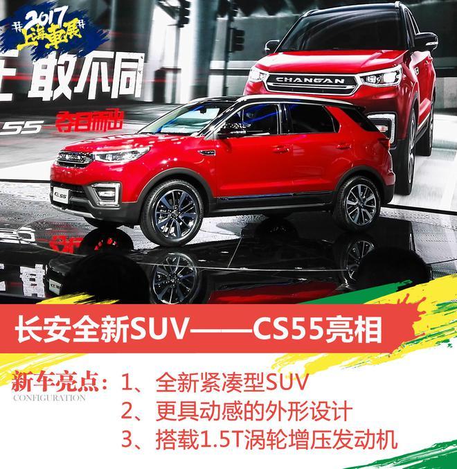 2017上海车展:长安CS55正式发布