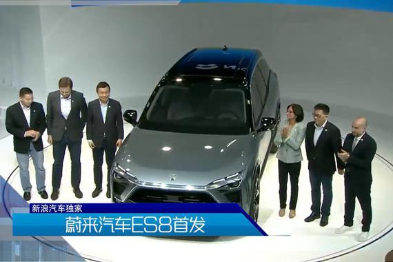 视频:蔚来多车亮相上海 ES8首发