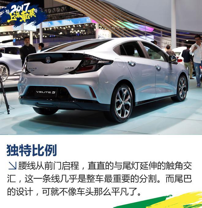 2017上海车展:别克VELITE 5实拍解析