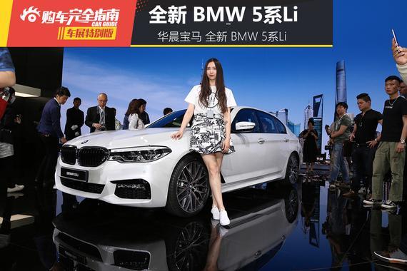 华晨宝马 全新 BMW 5系Li