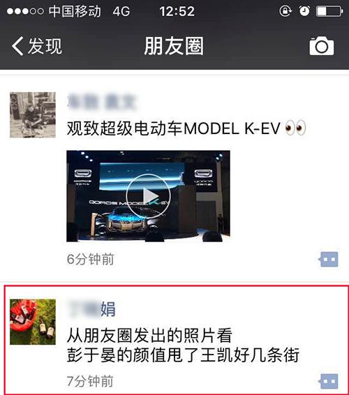 上海车展 彭于晏颜值甩了王凯几条街?