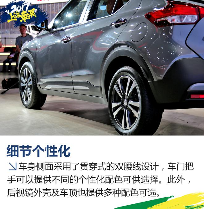 上海车展新车解析 东风日产KICKS劲客