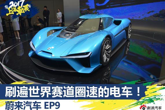 上海车展静态解析 刷圈速的怪兽 蔚来EP9!