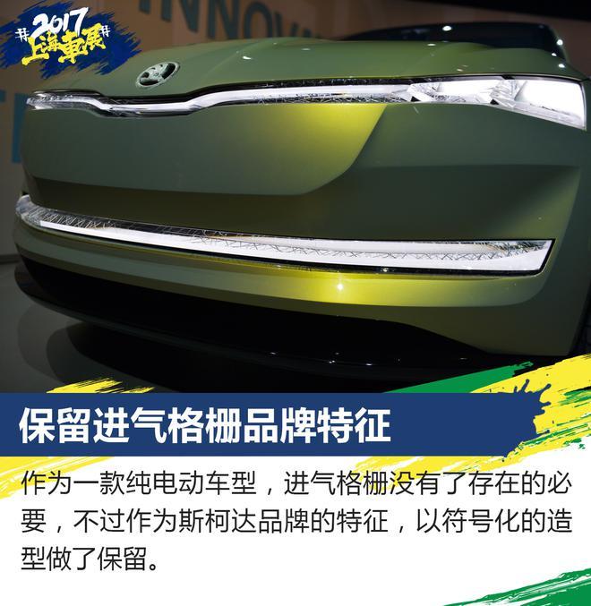 上海车展新车解析 斯柯达VISION E概念车