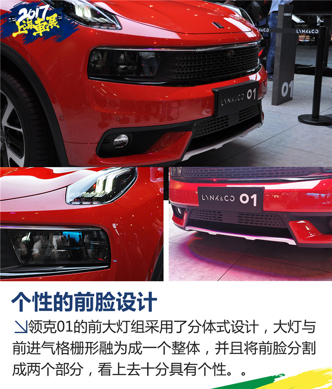 上海车展新车解析 LYNK&CO(领克)01
