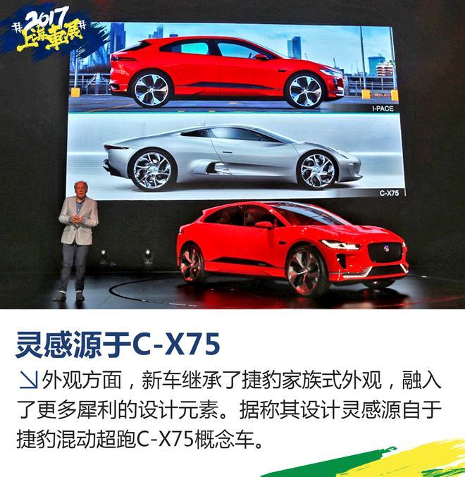 捷豹I-PACE概念车解析 量产在即