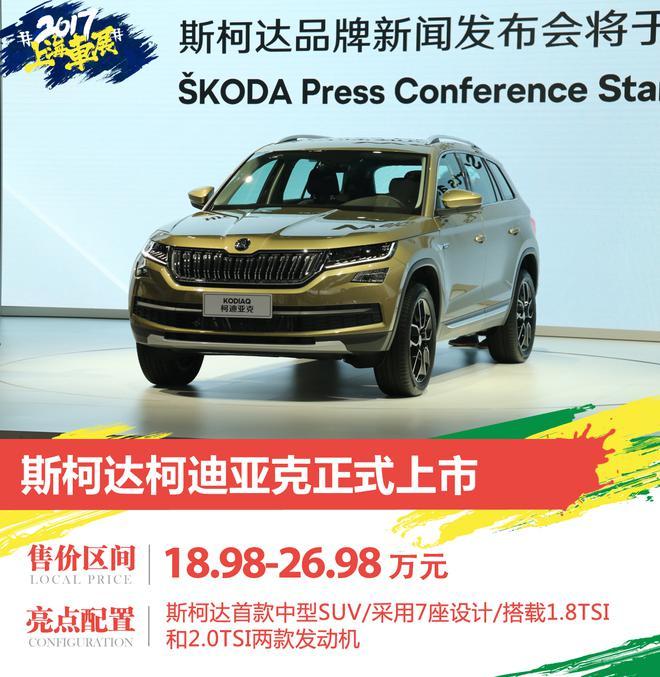 2017上海车展:斯柯达柯迪亚克正式上市