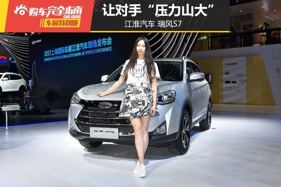 江淮汽车 瑞风S7