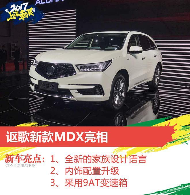 讴歌新款MDX/TLX-L亮相 全新家族式造型