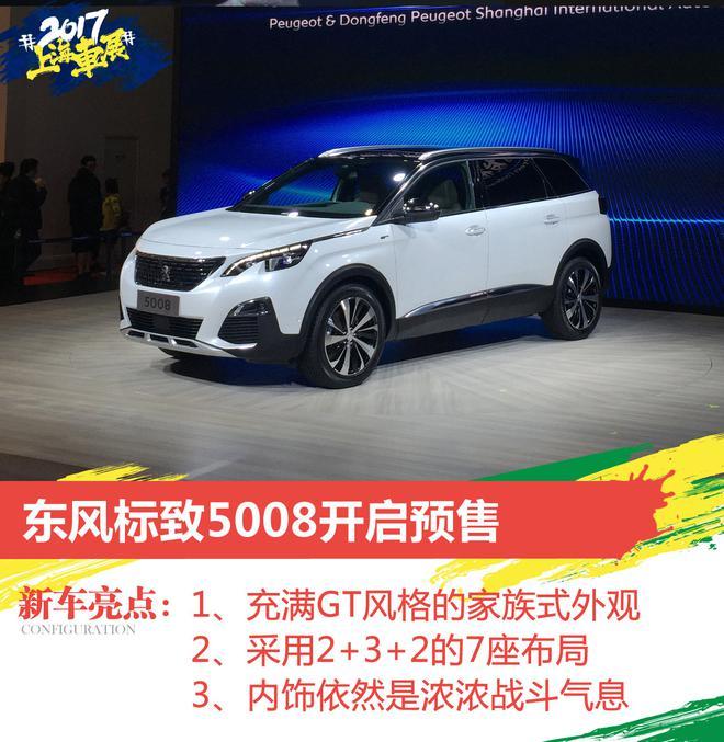 东风标致5008上海车展开启预售
