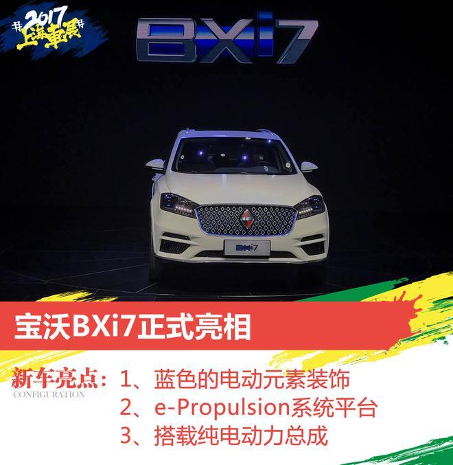 2017上海车展:宝沃BXi7正式亮相