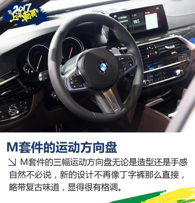 上海车展新车解析 华晨宝马全新5系Li解析
