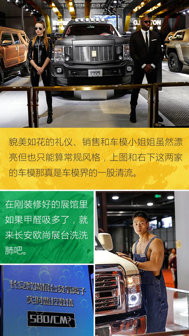 车展不看车!看这届上海车展不正经的一面