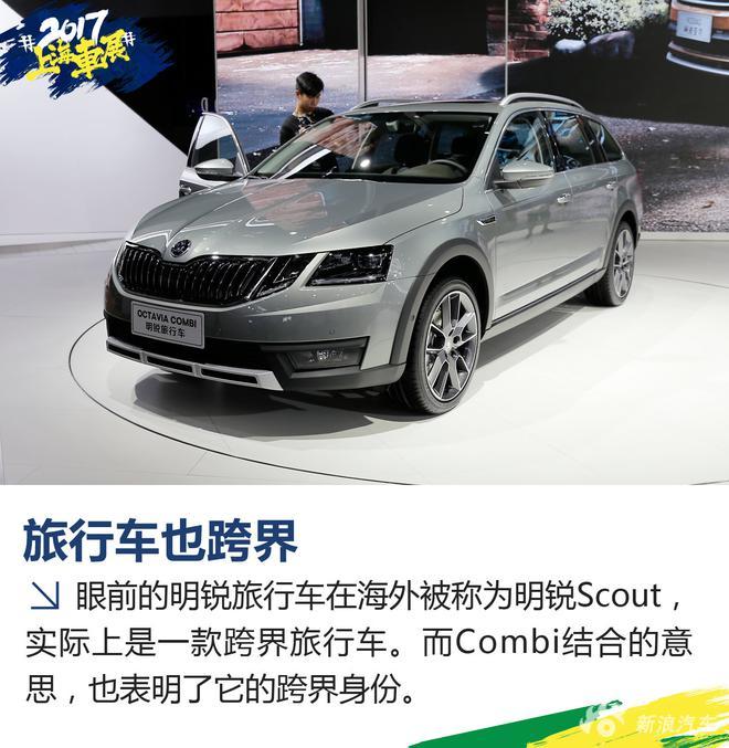 上海车展新车解析 上汽斯柯达明锐旅行车