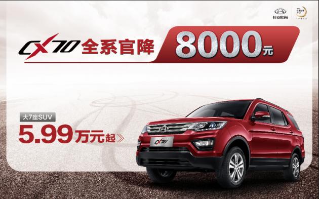 长安CX70官降最高1万 售5.99万-7.69万元