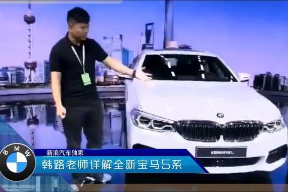 韩路老师详解全新宝马5系Li