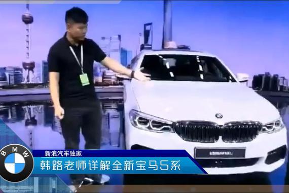 2017上海车展之宝马新5系