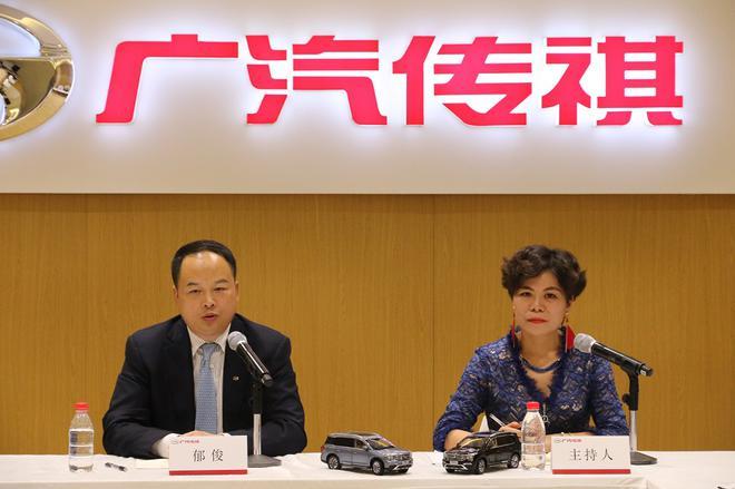 广汽集团执行委员会副主任、广汽乘用车总经理郁俊(左一)