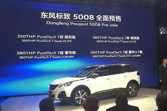 东风标致5008启动预售 推4款车型