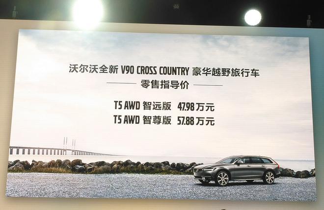 沃尔沃V90 Cross Country上市售47.98万起