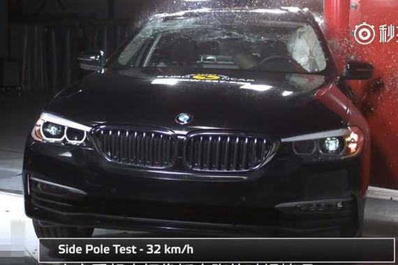 视频:全新5系碰撞测试