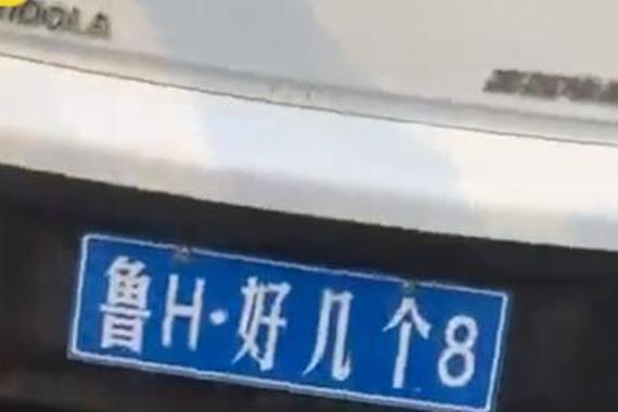 """视频:电动车挂最牛车牌!""""鲁H好几个8"""""""