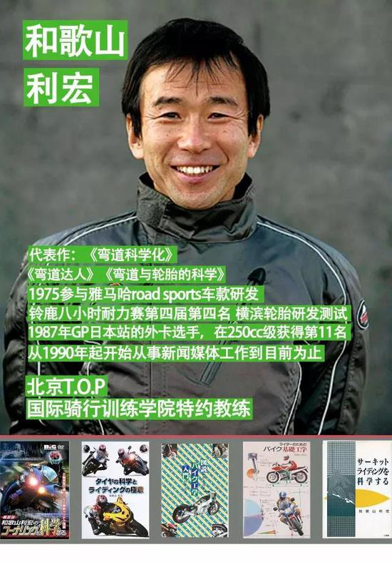 骑摩托车这么危险,所以弯道科学化北京站,马上来啦!