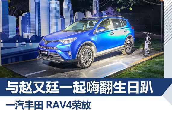 销量突破10万 男神与车主共庆RAV4荣放23周年