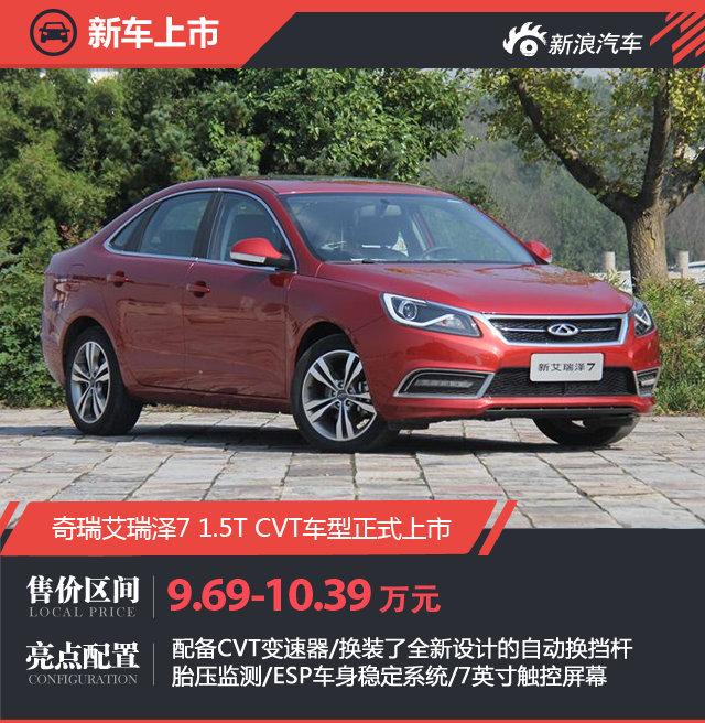 艾瑞泽7 1.5T CVT上市 售9.69-10.39万