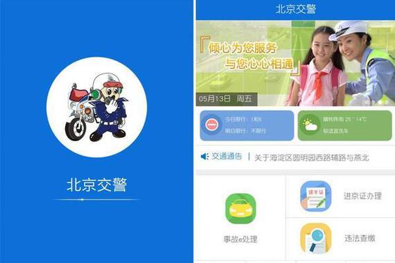 """""""北京交警""""APP成4S店高价办外地车牌噱头"""