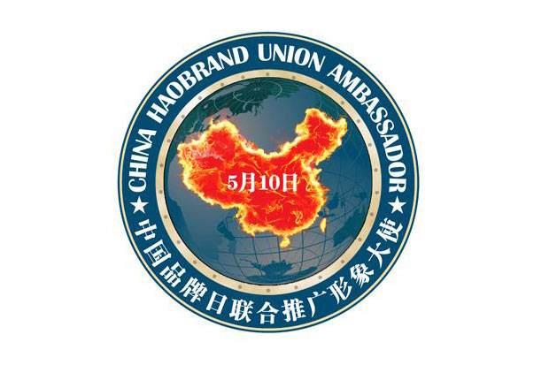 中国品牌日:比起督促更是号角