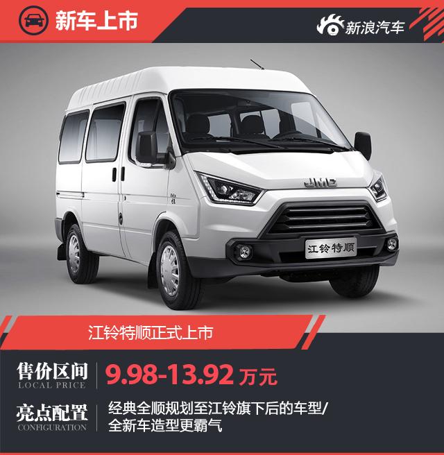 江铃特顺正式上市 售9.98-13.92万元