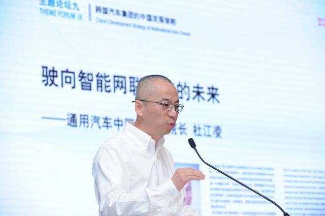 通用汽车中国研究院 杜江凌