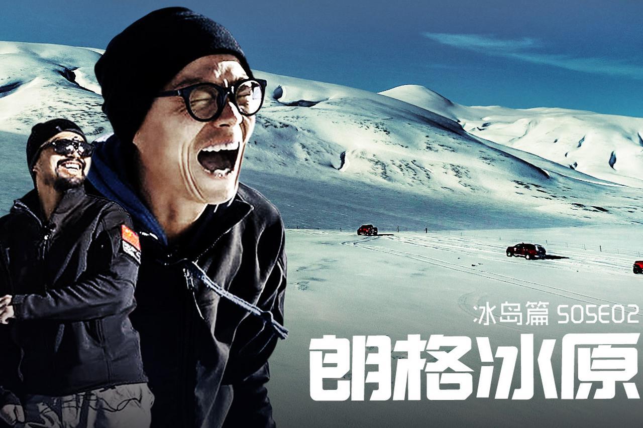 视频:[越野路书]冰岛篇S05E02 朗格冰原