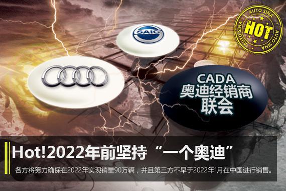 """Hot!四方会谈:2022年前坚持""""一个奥迪"""""""