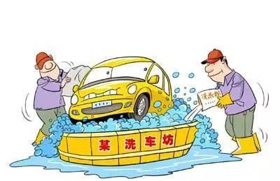 夏天洗车6大禁忌 快收藏起来