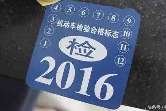 2017年汽车年检新规 各位车主必须熟记