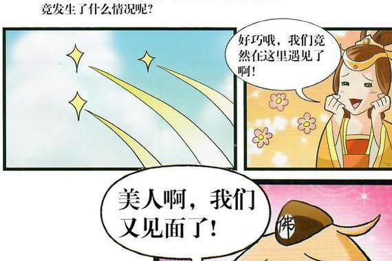 女儿国撩妹记:长安CS95情迷花和尚