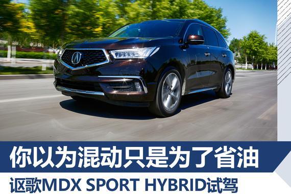讴歌MDX SPORT HYBRID试驾 不只为省油