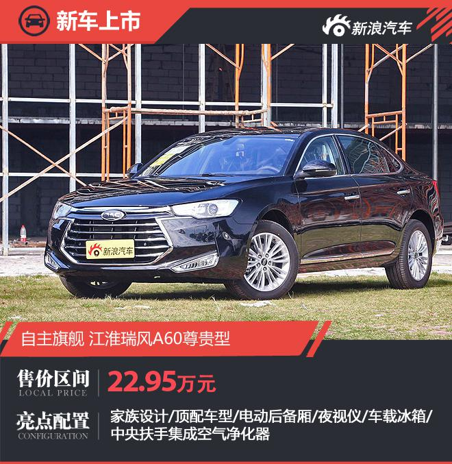 江淮瑞风A60尊贵型上市 售22.95万