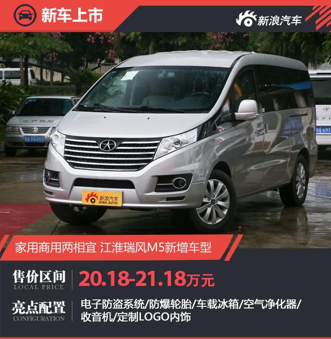 瑞风M5增两款车型 售价20.18和21.18万