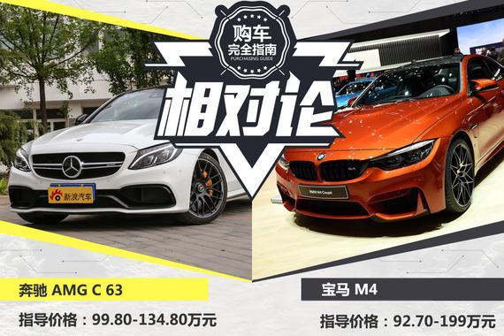 相对论.AMG与M高性能中级车大对决!