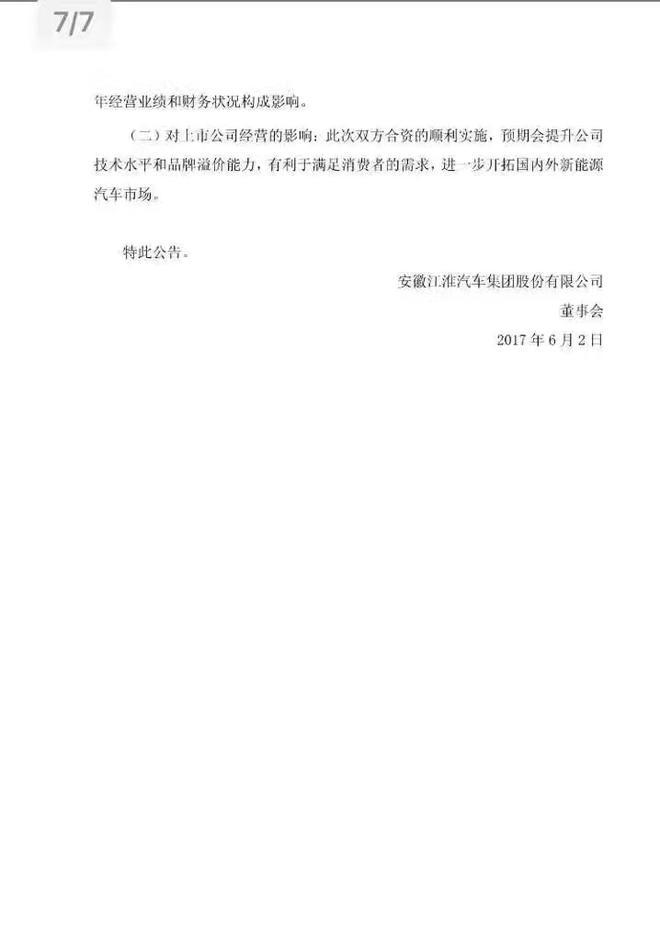 """""""江淮大众""""落地 新公司产能将达36万辆"""