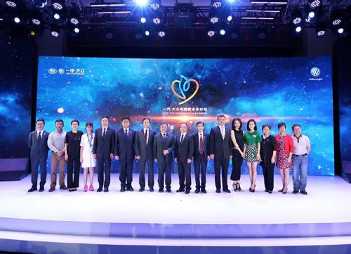 打造儿童公益生态圈 一汽-大众发布中国新未来行动