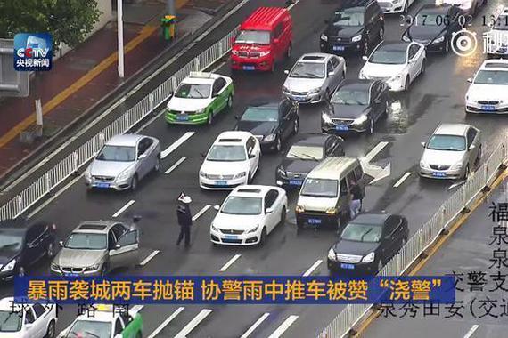 视频:暴雨两车抛锚 协警雨中推车被赞