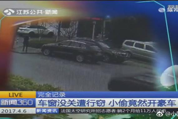 视频:车窗没关遭行窃,小偷竟然开豪车