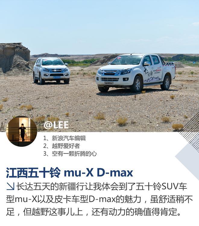 粗线条的实用派 试江西五十铃mu-X/D-max